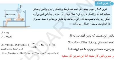 Capt343535tqure - حل تمرین های فصل دوم فیزیک دهم | رشته ریاضی و تجربی