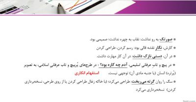 پاورپوینت ادبیات فارسی دهم