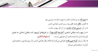 Ca35353636pture - پاورپوینت ادبیات فارسی دهم درس ۱ تا ۱۸-کل کتاب