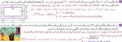 Capt4536ure - گام به گام ریاضی دهم رشته تجربی و ریاضی کل کتاب