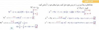 Capt463346ure - گام به گام ریاضی دهم رشته تجربی و ریاضی کل کتاب