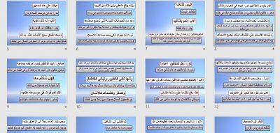 Capture - پاورپوینت درس هفتم عربی دهم تجربی و ریاضی + حل تمرین