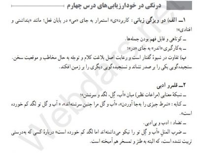 بخش نامه سرباز معلمی سال 96 97 یک-گام-فراتر-فارسی-دهم