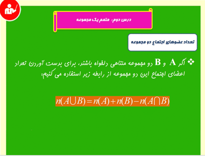 Captu5757575757575re - پاورپوینت فصل اول ریاضی دهم تجربی و ریاضی | الگو و دنباله