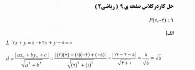 Cص3س5ص35ص35apture - دانلود حل تمرین فصل اول ریاضی یازدهم رشته تجربی + کاردرکلاس و فعالیت ها