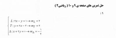 Capص35ضص35ture - دانلود حل تمرین فصل اول ریاضی یازدهم رشته تجربی + کاردرکلاس و فعالیت ها