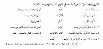 گام به گام عربی یازدهم