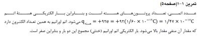 Captu343535re - پاسخ تمرینات فصل اول فیزیک یازدهم - گام به گام فصل اول فیزیک یازدهم