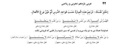 درس 4 عربی 11 - گام به گام درس چهارم عربی یازدهم