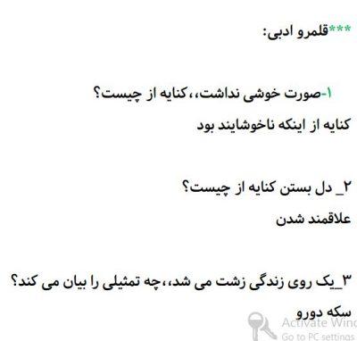 درس 5 فارسی Copy 3 - گام به گام درس پنجم ادبیات فارسی یازدهم پاسخ سوالات