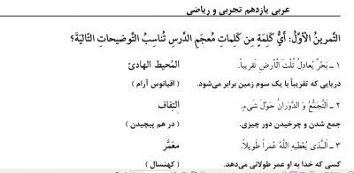 درس3 عربی11 - گام به گام درس سوم عربی یازدهم | رشته تجربی و ریاضی