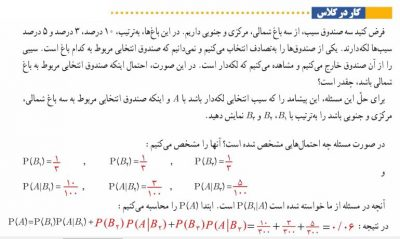 دوم فصل 2 آمار 11 - گام به گام آمار و احتمال یازدهم کل کتاب