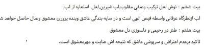 شعر درس ششم فارسی دهم - معنی شعر درس ششم ادبیات فارسی دهم