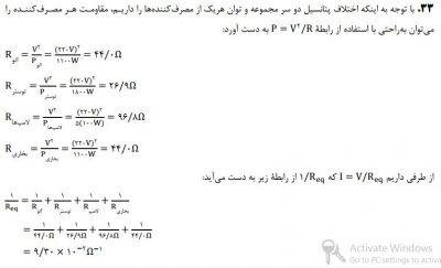ف 2 فیزیک - گام به گام فصل دوم فیزیک یازدهم- تجربی وریاضی