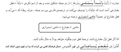 2 درس 4عربی 11 - گام به گام درس چهارم عربی یازدهم
