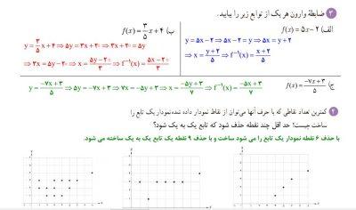 2 فصل3 ریاضی 11 - گام به گام فصل سوم ریاضی یازدهم تجربی