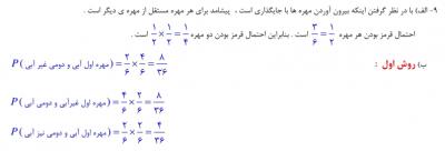 011 - گام به گام فصل دوم آمار و احتمال یازدهم