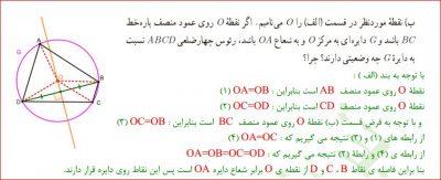 Captص3فق5ص3ure - گام به گام فصل دوم ریاضی یازدهم رشته ی تجربی