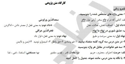 Capture 1 - گام به گام ادبیات فارسی پایه دهم ریاضی و تجربی