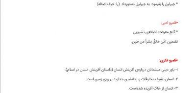 معنی درس هفتم ادبیات فارسی یازدهم و بررسی قلمروها
