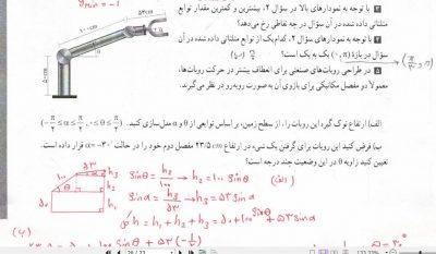 گام به گام فصل چهارم حسابان پایه یازدهم ریاضی-حل تمرین فصل چهارم حسابان پایه یازدهم ریاضی
