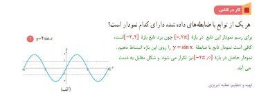 مثال ریاضی11 ف4 - گام به گام فصل چهارم ریاضی یازدهم تجربی | حل تمرینات و فعالیت ها و کاردرکلاس ها