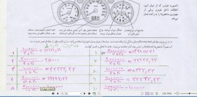 گام به گام فصل سوم ریاضی آمار پایه یازدهم انسانی