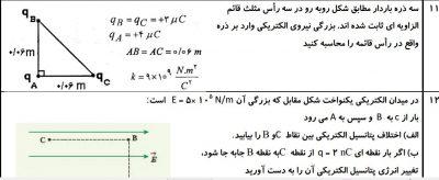 نمونه سوالات نوبت اول فیزیک یازدهم