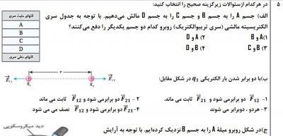 مثال1 سوال نوبت اول فیزیک یازدهم.zip - نمونه سوال نوبت اول فیزیک یازدهم