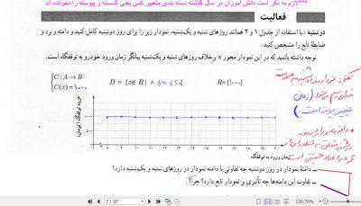 مثال ف دوم ریاض 11 انسانی - گام به گام فصل دوم ریاضی آمار یازدهم