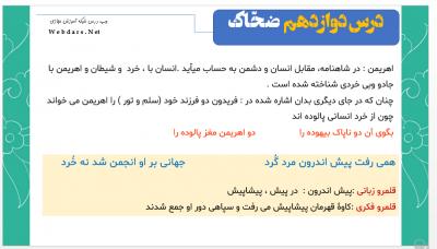 11درس دوازدهم - پاورپوینت ادبیات فارسی یازدهم درس دوازدهم