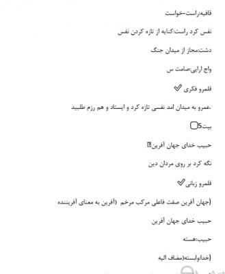معنی شعر درس چهاردهم ادبیات فارسی یازدهم و پاسخ به قلمروها