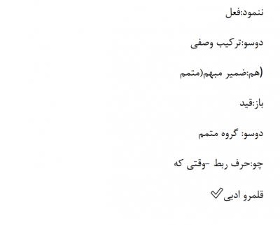 فارسی - معنی  شعر درس چهاردهم ادبیات فارسی یازدهم + پاسخ به قلمروها