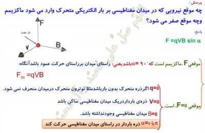 پاورپوینت فصل سوم فیزیک یازدهم تجربی و ریاضی- جزوه فصل سوم فیزیک یازدهم