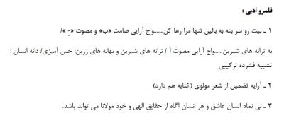 گام به گام فارسی یازدهم-دانلود پاسخ کل قلمرو های فارسی یازدهم