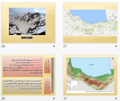 Capture 2 - پاورپوینت جغرافیا پایۀ دهم تمامی دروس