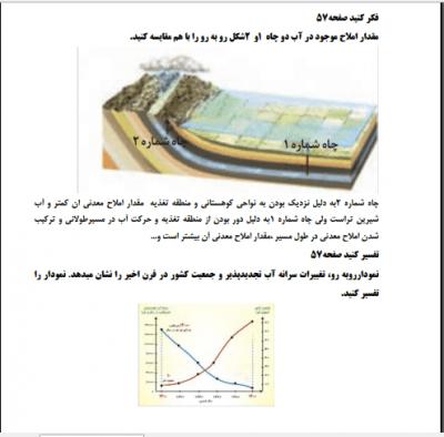پاسخ کل فعالیت های زمین شناسی یازدهم مشترک برای تجربی و ریاضی