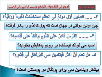 دهم درس 4 - پاورپوینت درس چهارم عربی دهم تجربی و ریاضی