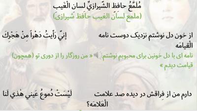 پاورپوینت درس دوم عربی پایۀ یازدهم رشتۀ انسانی