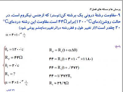 رشته ریاضی نمونه1 - گام به گام فیزیک یازدهم ریاضی