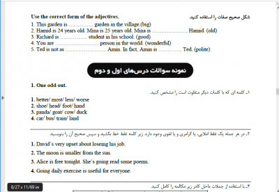 زبان دهم - جزوه جامع زبان دهم + درسنامه و نمونه سوال