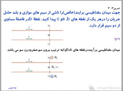 2 فیزیک - گام به گام فیزیک یازدهم ریاضی