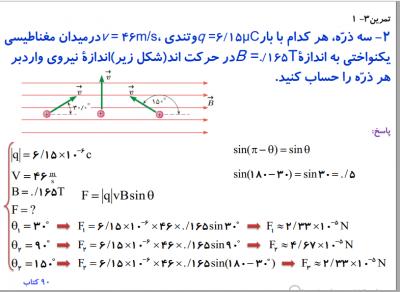 3 فیزیک 11 - گام به گام فیزیک یازدهم ریاضی