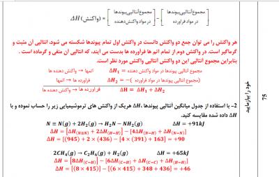 گام به گام کامل شیمی یازدهم تجربی و ریاضی