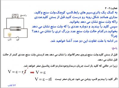 گام به گام فیزیک یازدهم تجربی
