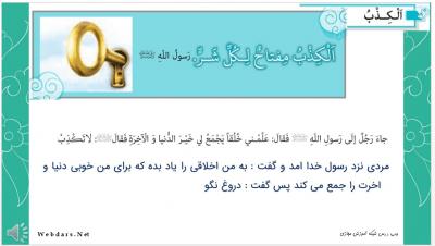 11نمونه یک - پاورپوینت درس پنجم عربی یازدهم تجربی و ریاضی