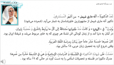 پاورپوینت درس ششم عربی