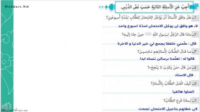 دوم عربی یازدهم - پاورپوینت درس پنجم عربی یازدهم تجربی و ریاضی