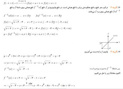 دو ریاضی - نمونه سوال و پاسخ تستی ریاضی یازدهم تجربی