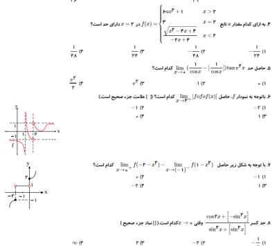 سه 1 - نمونه سوال و پاسخ تستی ریاضی یازدهم تجربی